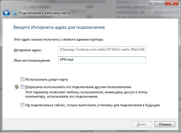 Адрес и имя VPN подключения