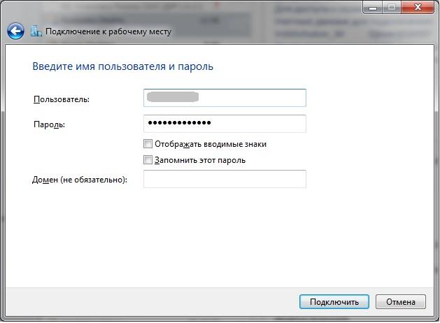 Авторизация VPN подключения