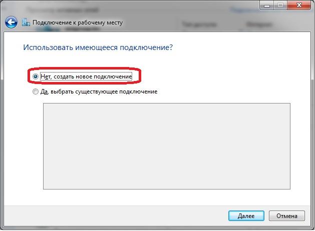 Создание нового подключения VPNСоздание нового подключения VPN