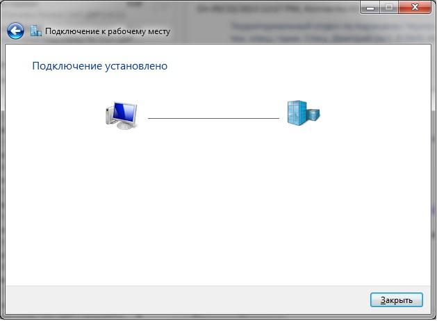 Успешное подключение к VPN соединению