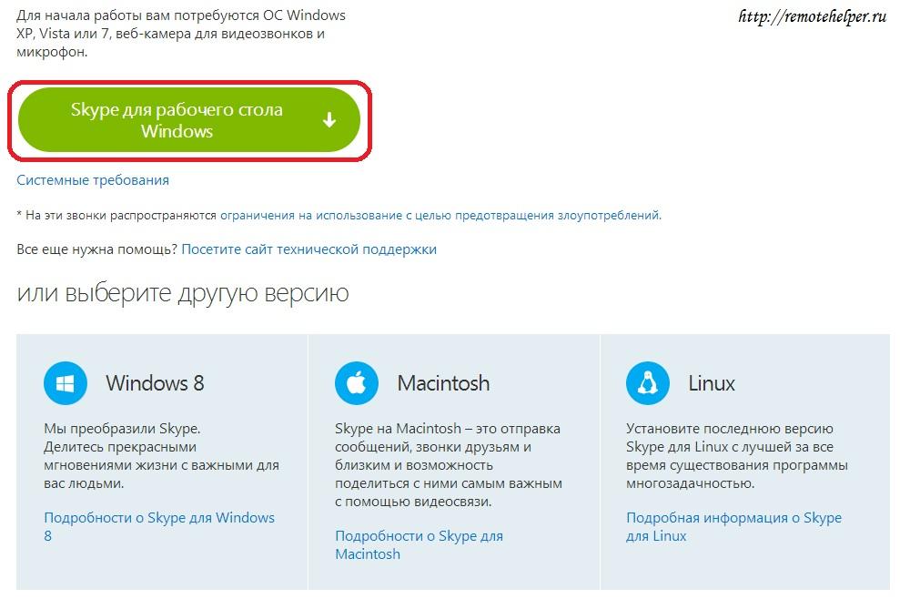 skype -download
