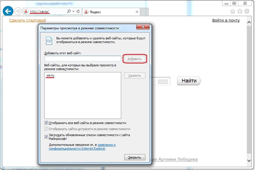 Internet Explorer - добавление сайта в режим совместимости