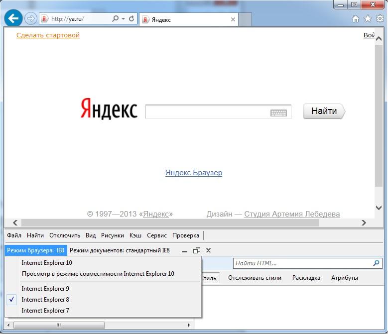 Internet Explorer - выбор совместимости в панели разработчика