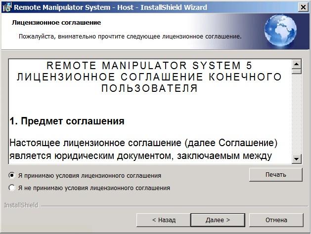 RMS - Host - лицензия