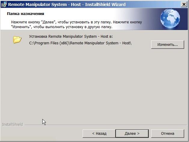 RMS - Host - папка назначения