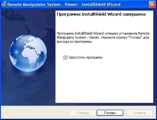 RMS - Viewer - завершение установки