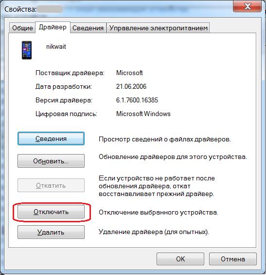 Отключение драйвера устройства Windows