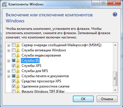 Компонеты Windows