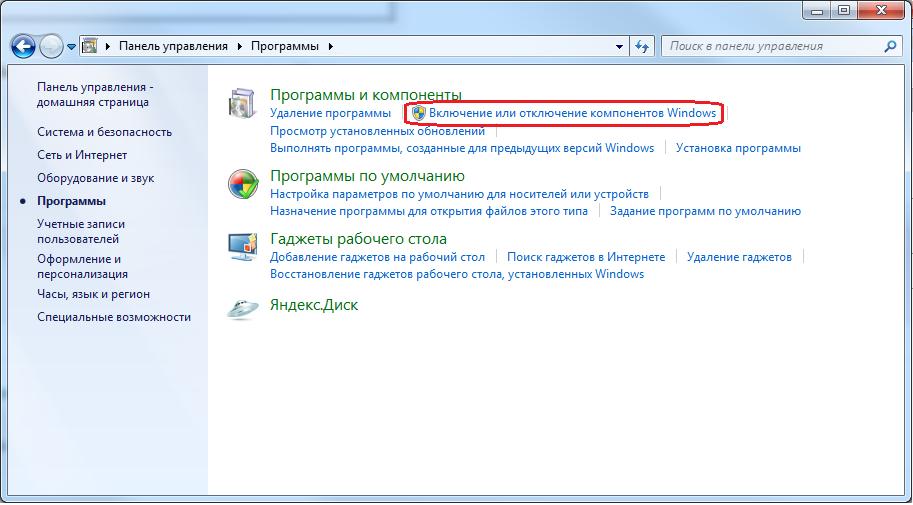 Панель Управления - включение компонент Windows