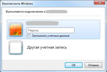 Авторизация на сайте - безопасность в Windows