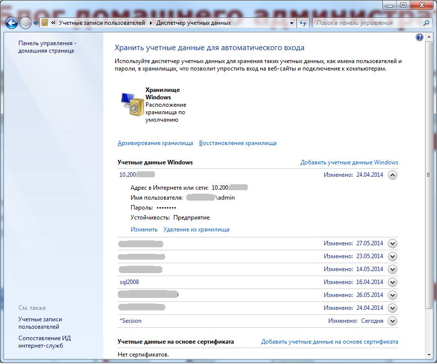 Диспетчер учетных данных - хранилище учетных данных