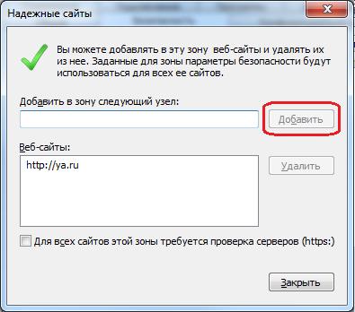 Internet Explorer - Надежные сайты