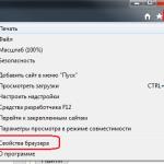 Добавление сайта в зону безопасности в браузере Internet Explorer