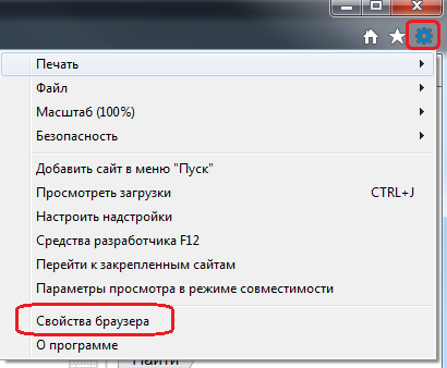 Internet Explorer - Свойства браузера