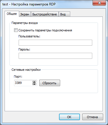 RMS - параметры входа по RDP