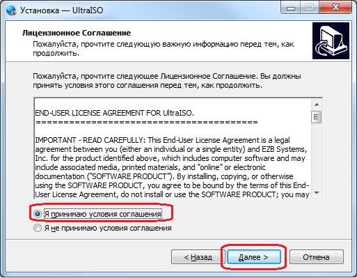 UltraISO - лицензионное соглашение