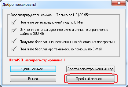 UltraISO - регистрация