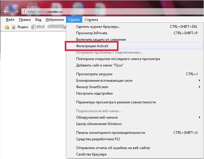 Как выключить фильтрацию ActiveX в браузере IE