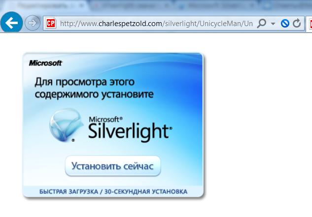 Silverlight - не запускается в Internet Explorer