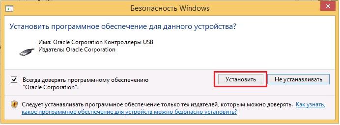 Безопасность Windows - установить Oracle Контроллеры USB