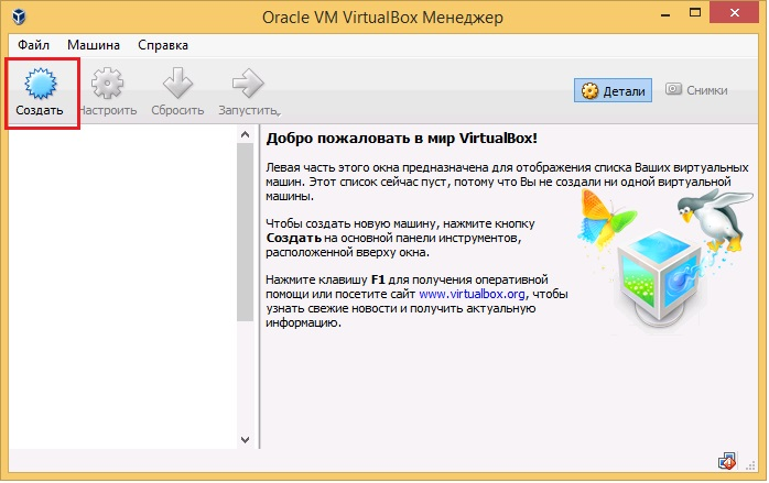 Oracle Virtualbox - создать