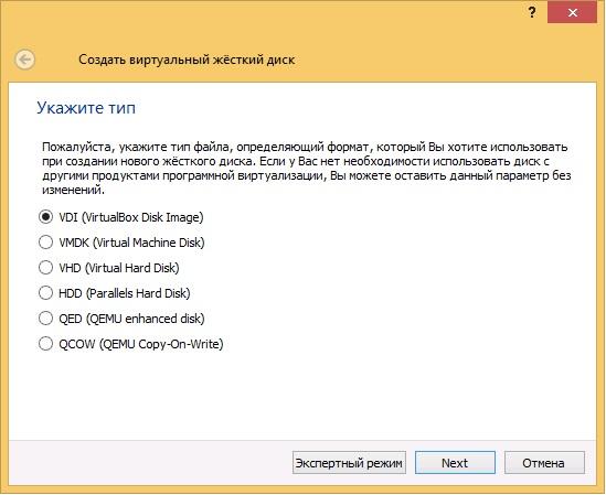 Oracle Virtualbox - выбот типа виртуального жесктого диска