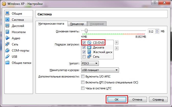 Virtualbox - настройка системы - выбор порядка загрузки