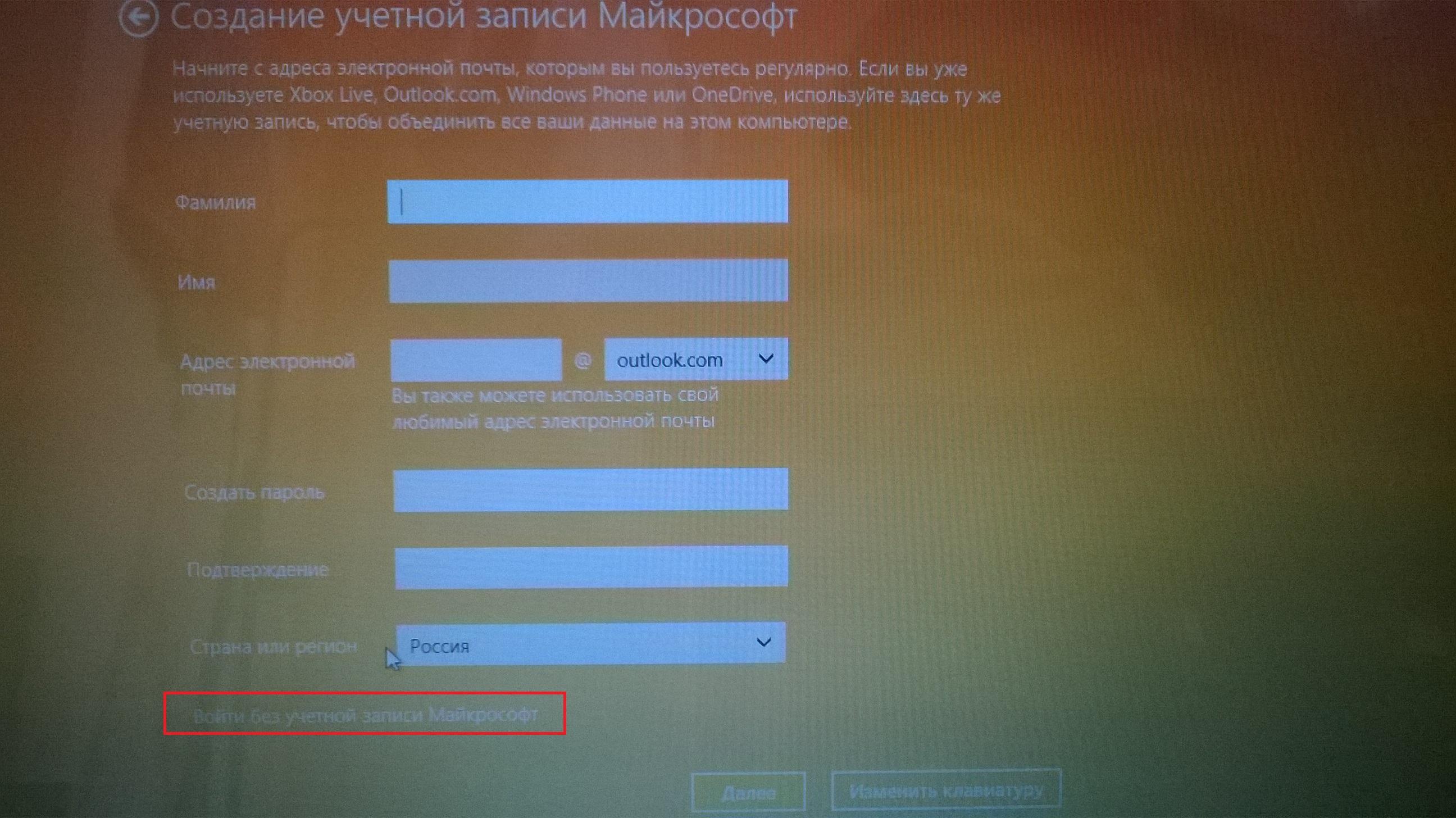 Windows 8.1 - создание учетной записи Майкрософт