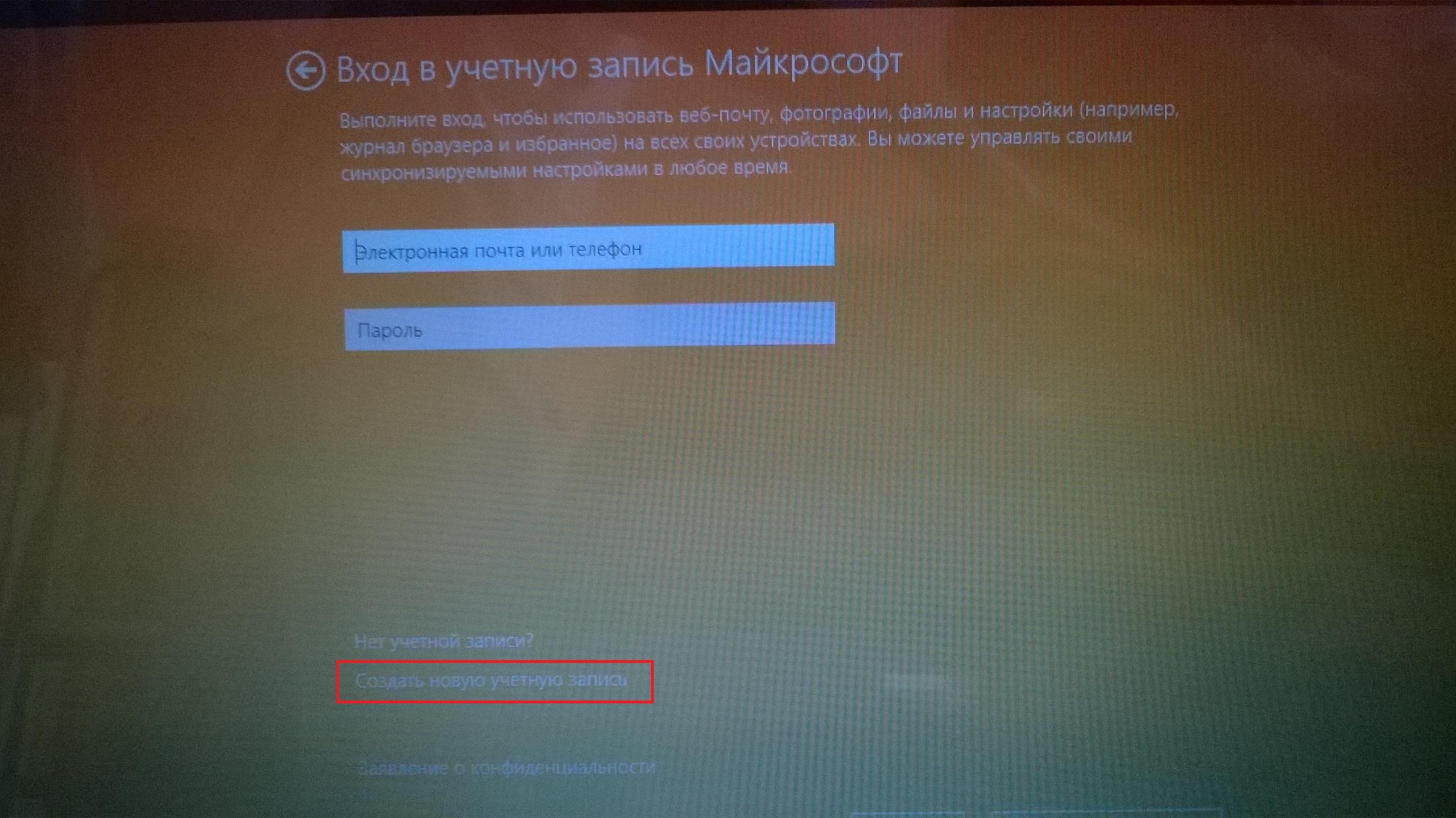 Windows 8.1 - вход в учетную запись Майкрософт