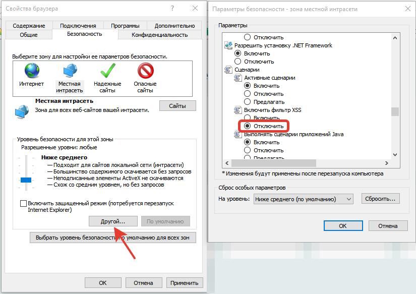 Internet Explorer - откючение XSS фильтра
