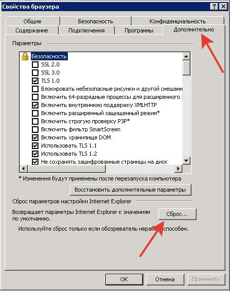 Internet Explorer - Дополнительные параметры (2)