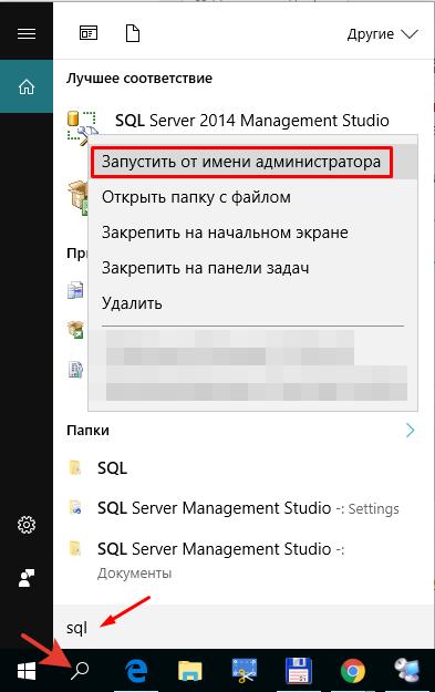 sql-server-managment-studio-zapusk-2