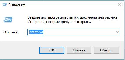 konsol-vypolnit-eventvwr