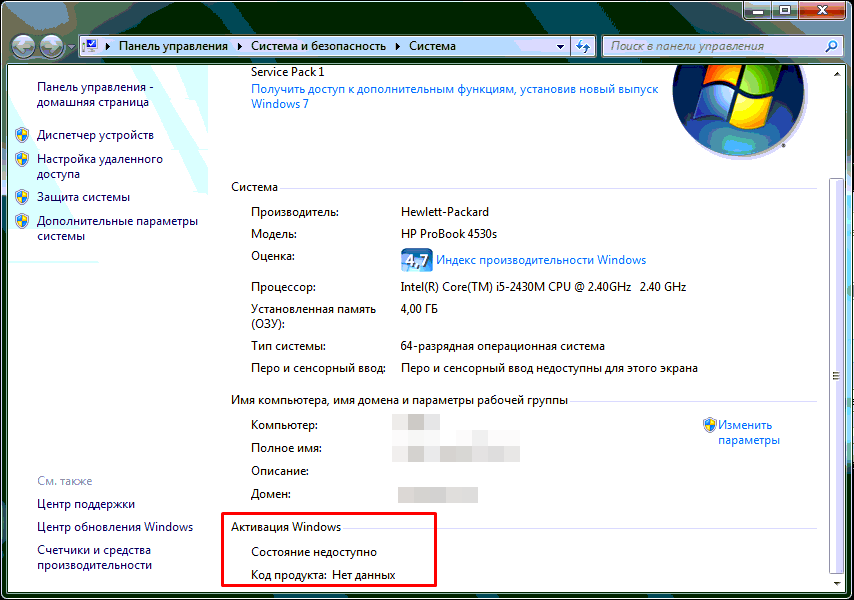 Активация Windows 7 - состояние не доступно (2)
