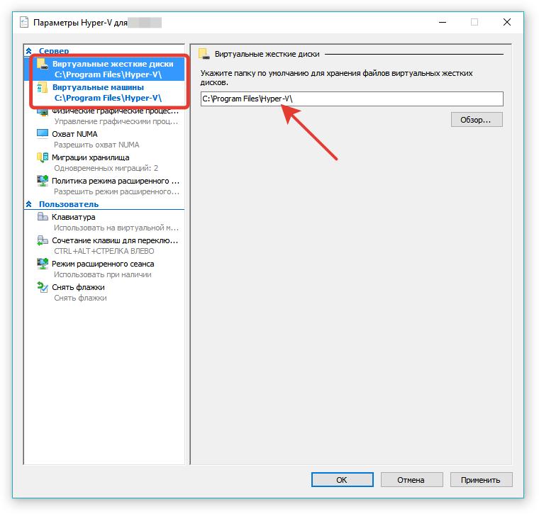 Диспетчер Hyper-v - параметры хранения вирт машин и вирт жестких дисков