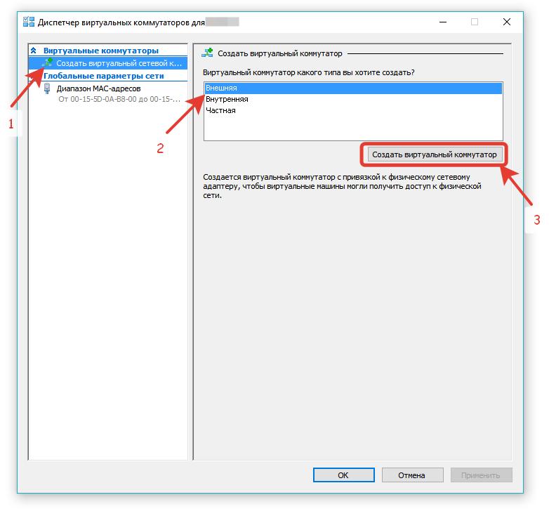 Диспетчер Hyper-v - создать виртуальный коммутатор (2)