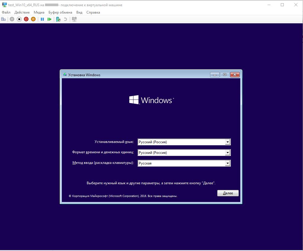 Виртуальная машина Hyper-v - установка Windows 10