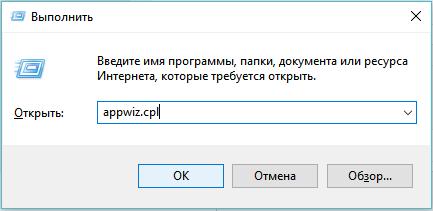 Выполнить - appwiz.cpl