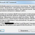 Ошибка создания конфигурации при установке SQL Server 2008 R2
