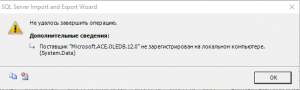 SQL Server Import Wizard - ошибка OLEDB.12 не зарегистрирован на локальном компьютере