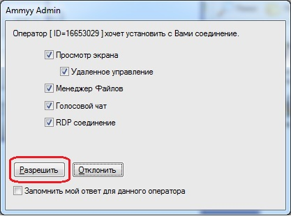 Ammy Admin - разрешение доступа