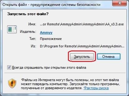 Предупреждение при запуске файла Ammy