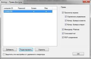 Аmmy Admin_Права доступа_запись