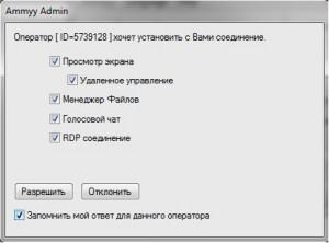 Аmmy Admin_разрешить соединение