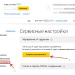 Как организовать VPN сеть  (VPN-сервер)