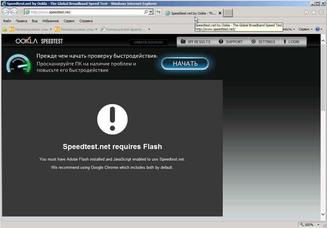Speedtest - Internet Explorer