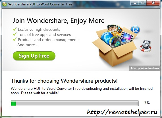 Wondershare PDF to WORD - установка