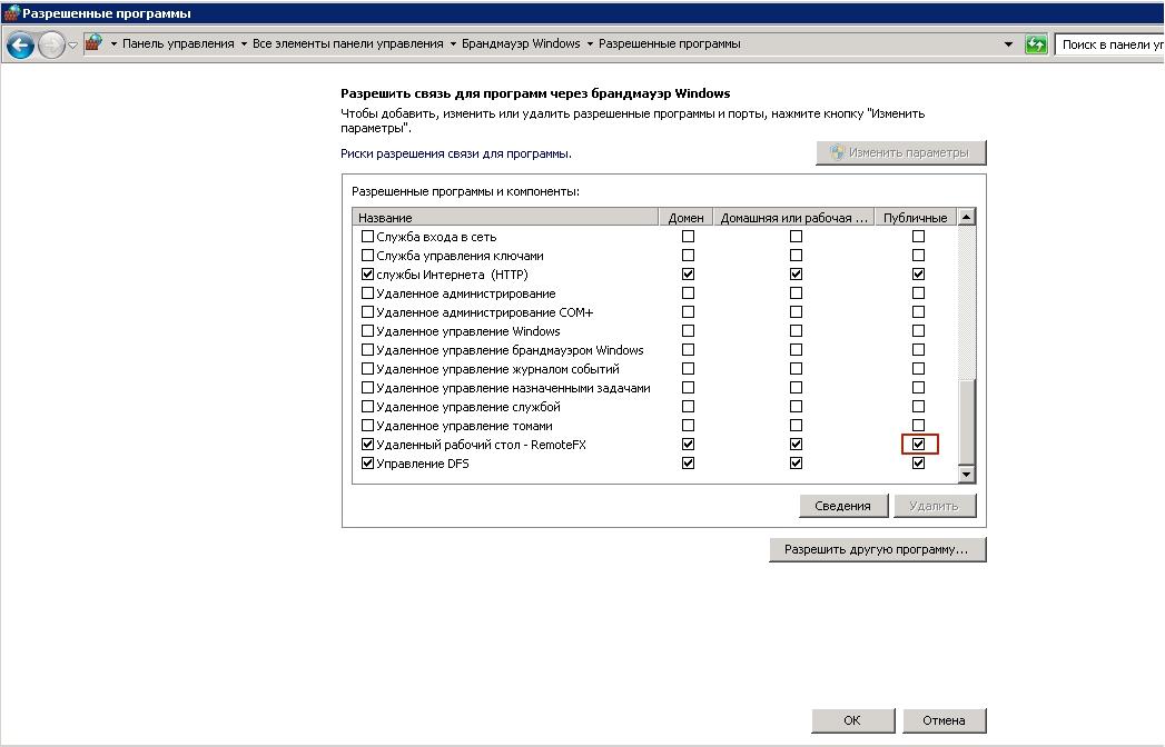 Брадмаур Windows - удаленный рабочий стол - RemoteFX