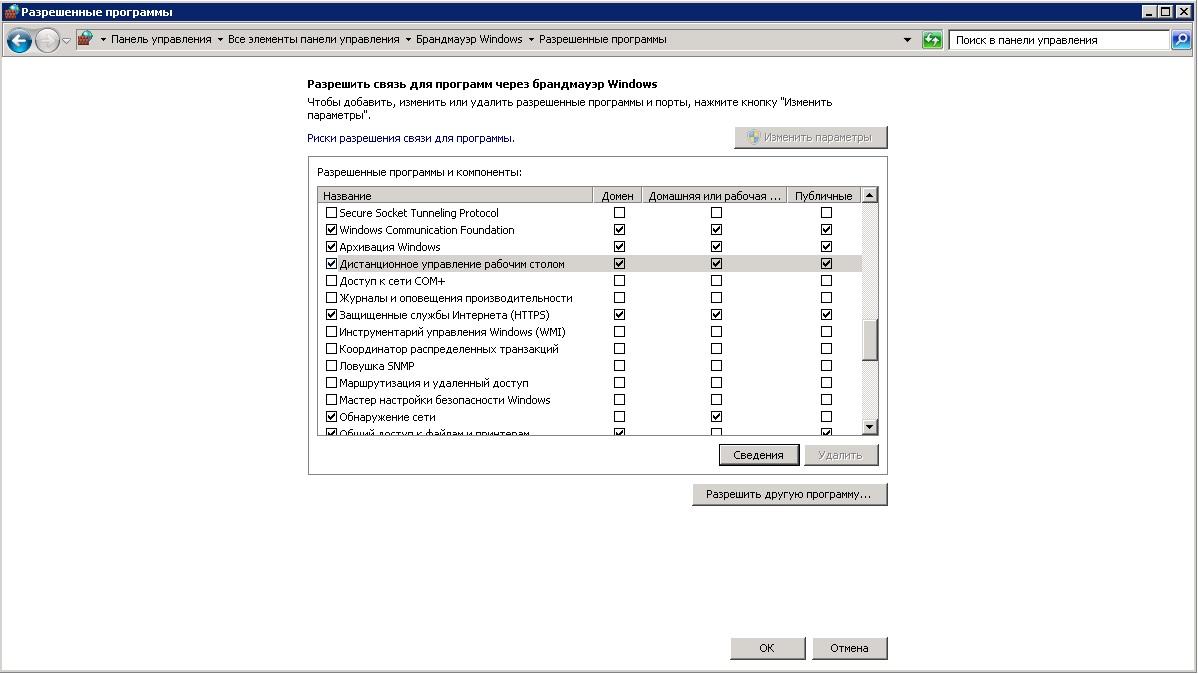 Брандмауэр windows - удаленное управление рабочим столом