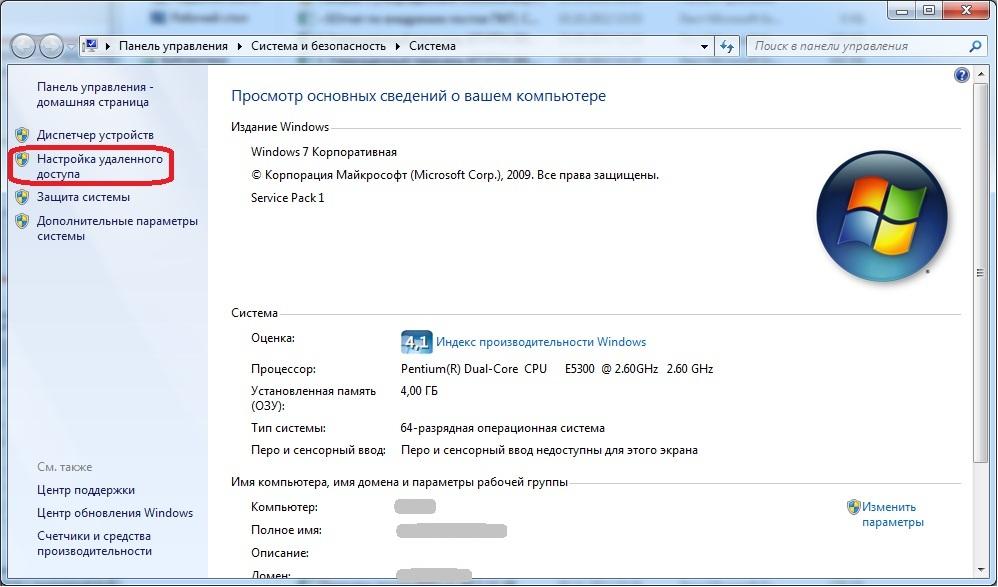 Свойства компьютера - Настройка удаленного доступа